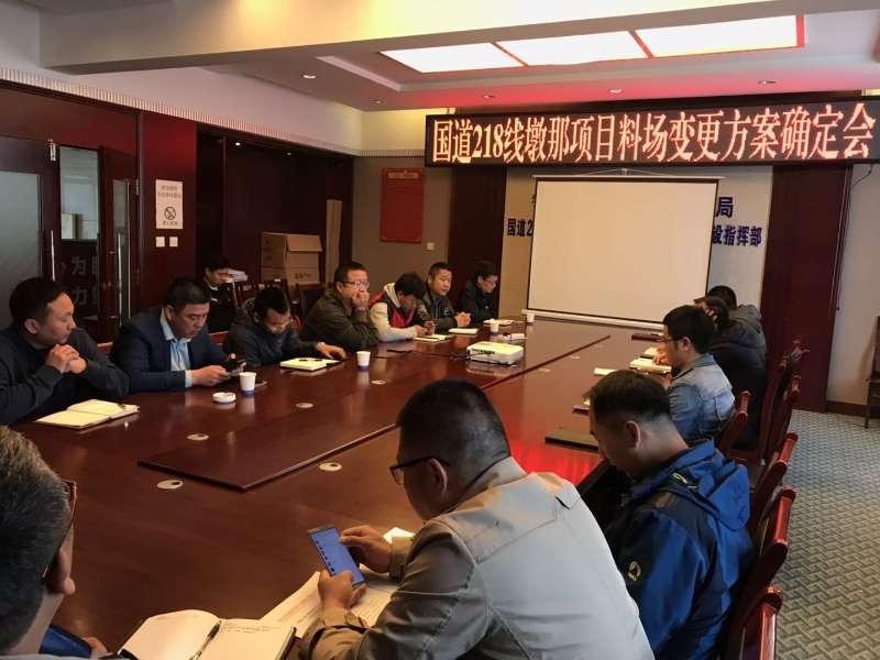 新疆国道218墩那项目料场变更方案确定会